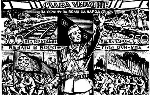 Вічна слава Героям!