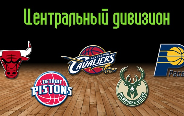 НБА. Превью сезона. Центральный дивизион