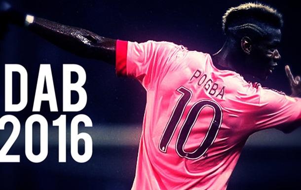 Dab-шоу: как популярный танец захватывает футбольный мир