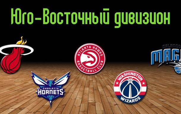 НБА. Превью сезона. Юго-Восточный дивизион