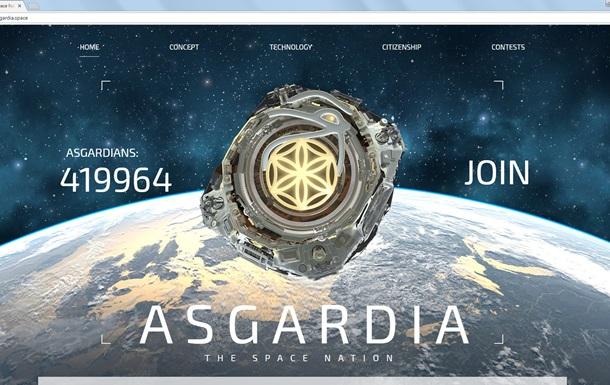 Космическая нация Асгардия: pro et contra