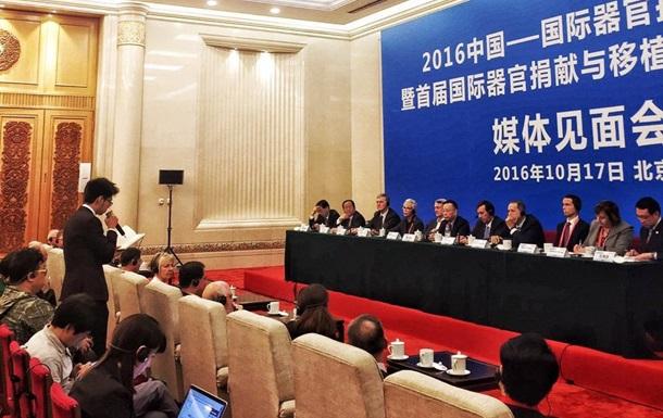 В Пекине прошла новая международная конференция по донорству органов