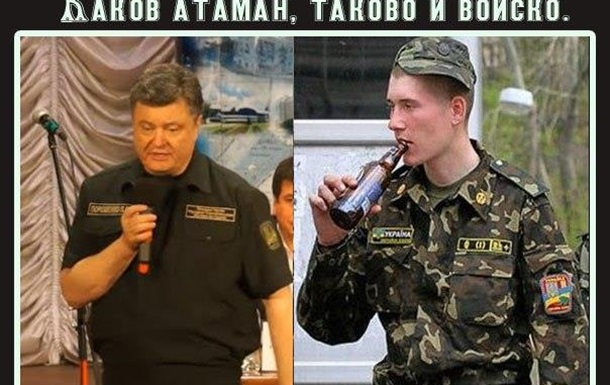 Украинская армия: с утра выпил – весь день свободен
