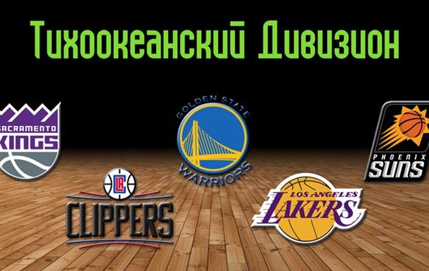 НБА. Превью сезона. Тихоокеанский дивизион