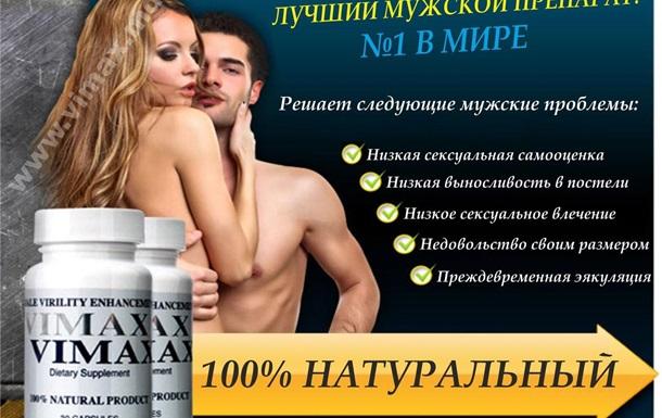 Вимакс форте (Vimax pills): выбор очевиден