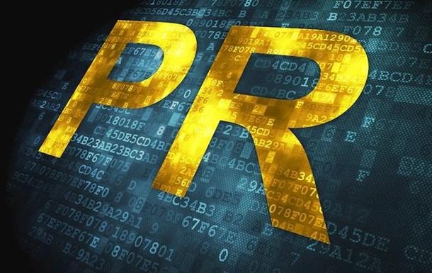 «PR – мое призвание»