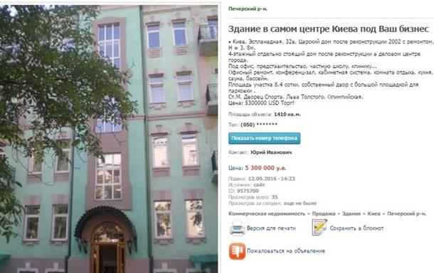Депутат выкупил квартиры бухгалтерши Луценко - СМИ
