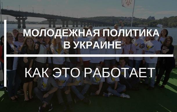 Молодёжная политика в Украине. Как это работает?