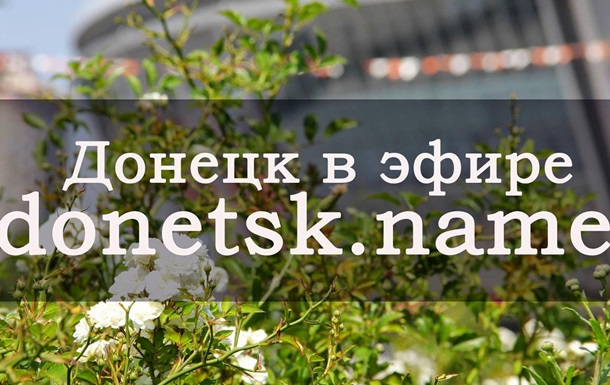 Донецк в эфире  - присоединяйтесь!