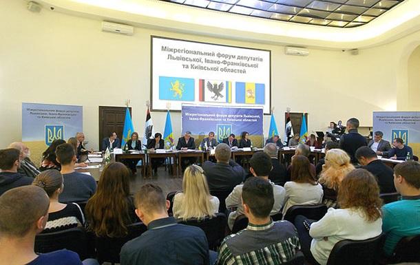 Во Львове прошел межрегиональный форум депутатов облсоветов - СМИ