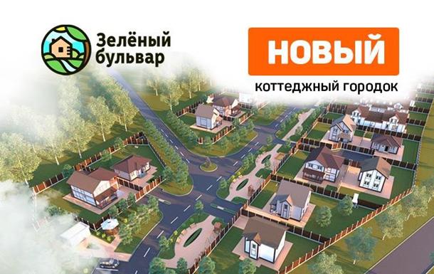 Новый коттеджный городок