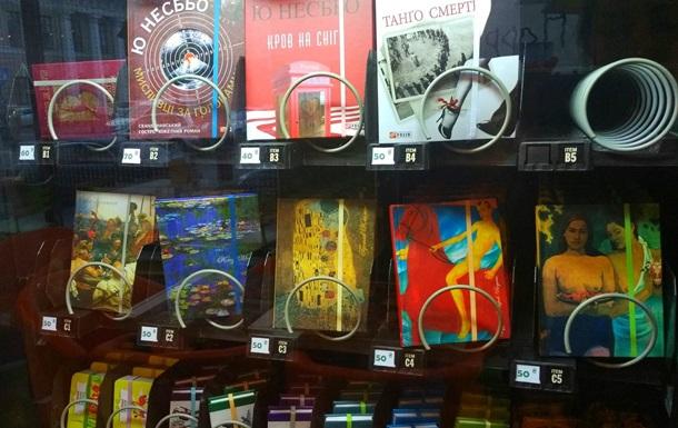 В Киеве установили первый в Украине автомат для выдачи книг