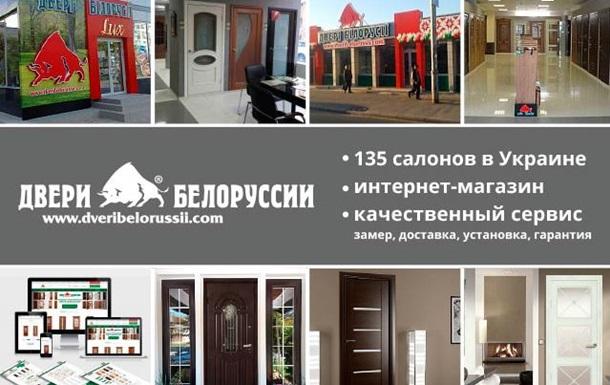 Компания «Двери Белоруссии» построила в Украине крупнейшую рознично-сервисную сеть и современные производственные комплексы