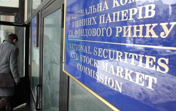Госкомиссию по ценным бумагам обвинили в нарушении закона