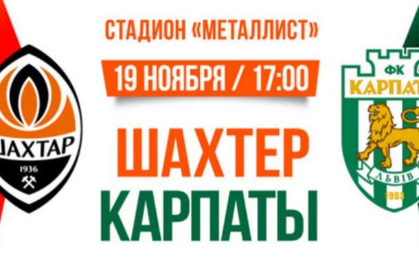 Билеты на матч Шахтер - Карпаты от 20 грн