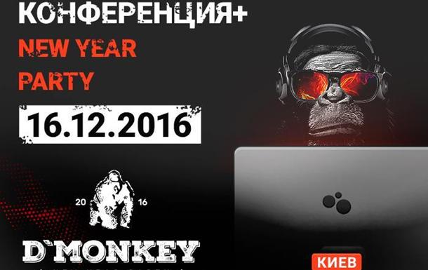 Digital Monkey снова соберет лучших спикеров страны и зарубежья