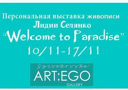 Открытие персональной выставки живописи Лидии Селянко «Welcome to Paradise»