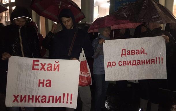 В Одессе пикетировали прощание Саакашвили