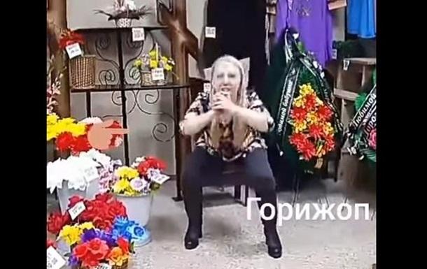 Анастасия Мякина демонстрирует  горижоп
