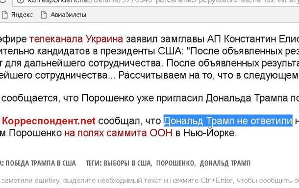 Дональд Трамп  НЕ ОТВЕТИЛИ  на предложение о встрече с украинским коллегой...