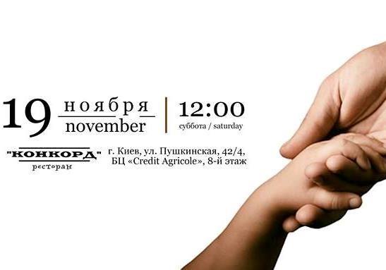 Charity Day — благодійний захід заради постраждалих на сході України дітей