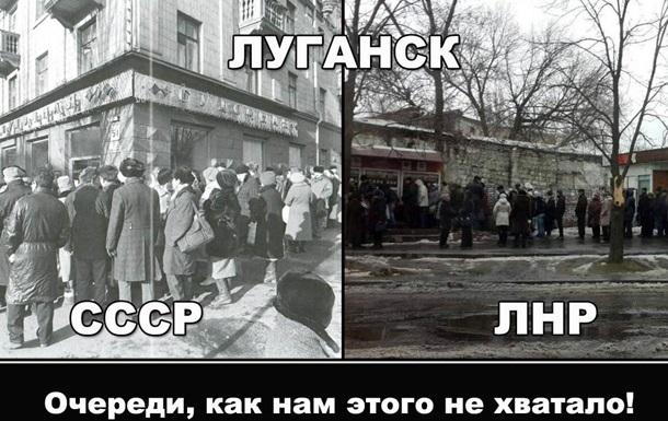 ЛНР вернулась в СССР