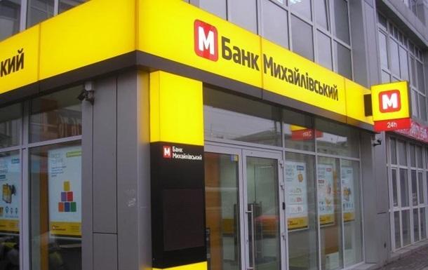 Вклады  Михайловского  начнут возвращать в декабре