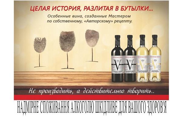 Украинский производитель прикладывает огромные усилия, чтобы возродить старинные традиции национального  виноделия.