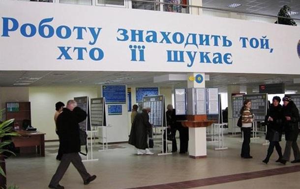 Каждый день через службу занятости работу находит более 3 тыс. украинцев