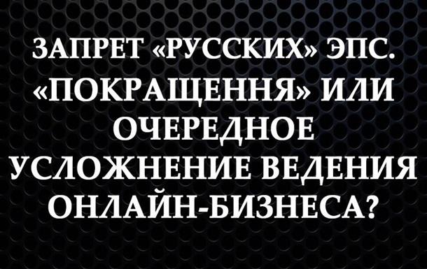 Запрет «русских» ЭПС. «Покращення» или очередное усложнение ведения бизнеса?