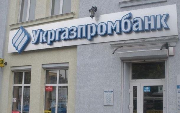 НБУ признали виновным в банкротстве Укргазпромбанка