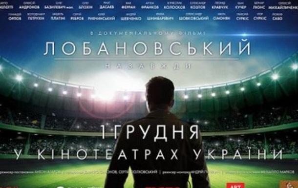 Фильм  Лобановский навсегда  победил на фестивале в Италии