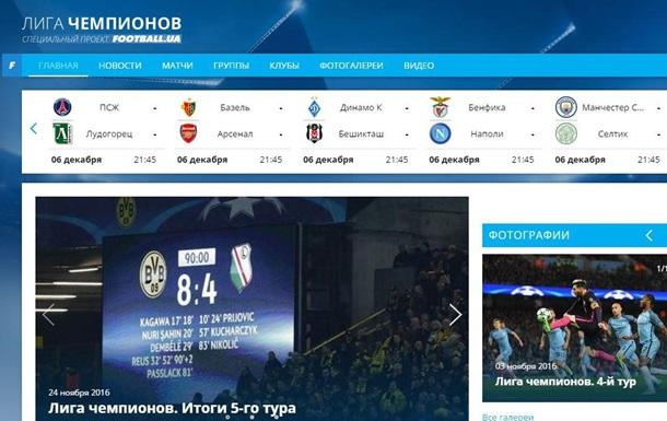 Проект Лига Чемпионов от football.ua