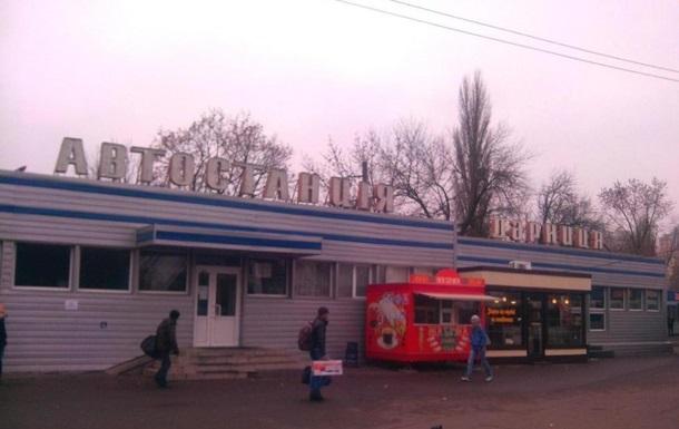 В Киеве собираются закрыть пять автостанций