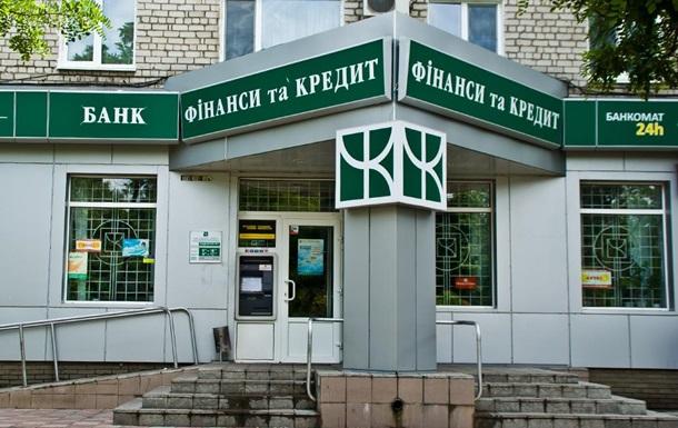 Вкладчикам банка Финансы и Кредит возобновили выплаты