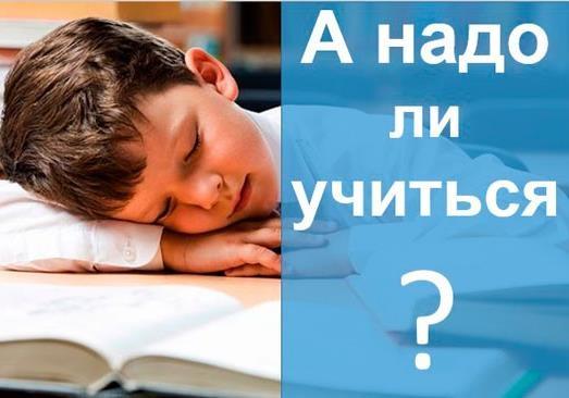 А надо ли учиться?