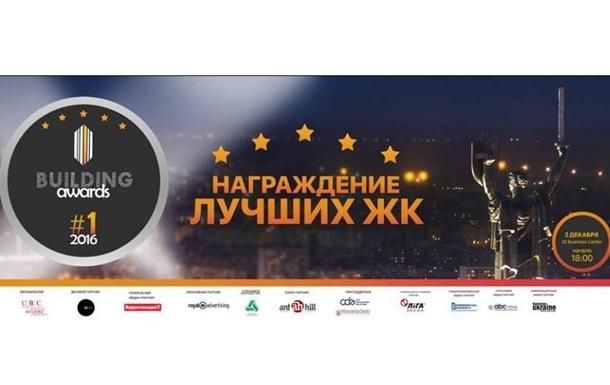 В Киеве прошла торжественная церемония награждения лучших ЖК Киева и области Building Awards-2016