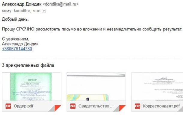 Александр Дондик в интересах Максима Полякова пытается давить на СМИ и экспертов