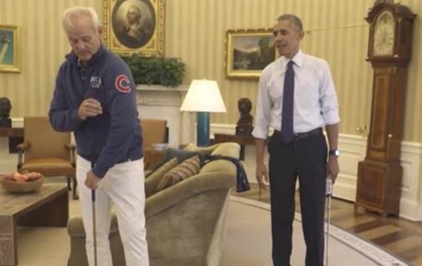 Билл Мюррей сыграл в гольф с Обамой в Белом доме