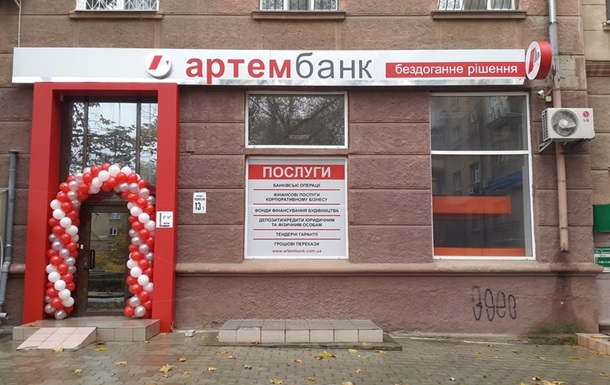 Почалася ліквідація Артем-Банку