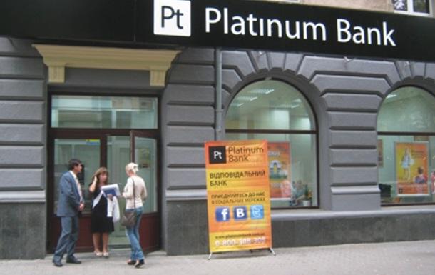 Платинум Банк признан неплатежеспособным