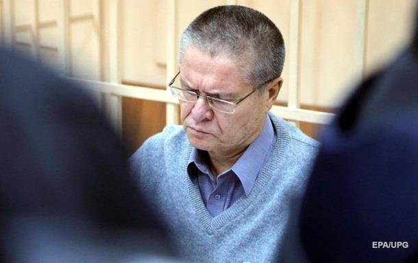 У Улюкаева нашли более 500 млн рублей