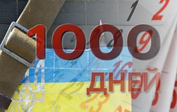 1000 дней без мира