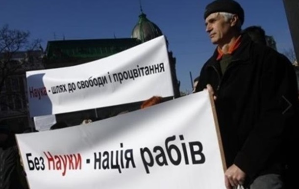 Траты на науку в Украине рекордно снизились