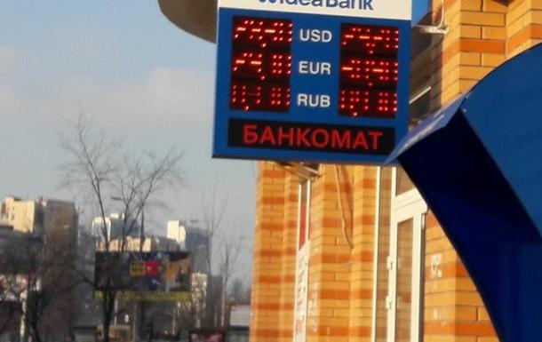 НБУ пообещал стабилизировать ситуацию навалютном рынке,— Гройсман