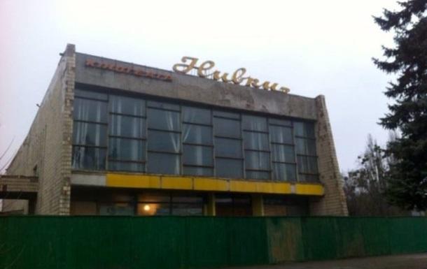 В Киеве снесли кинотеатр Нивки