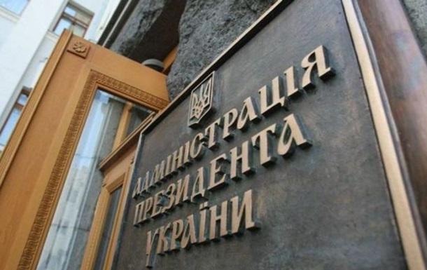 Эскалация наДонбассе нужна РФ, чтобы дискредитировать успехи Украины— АП