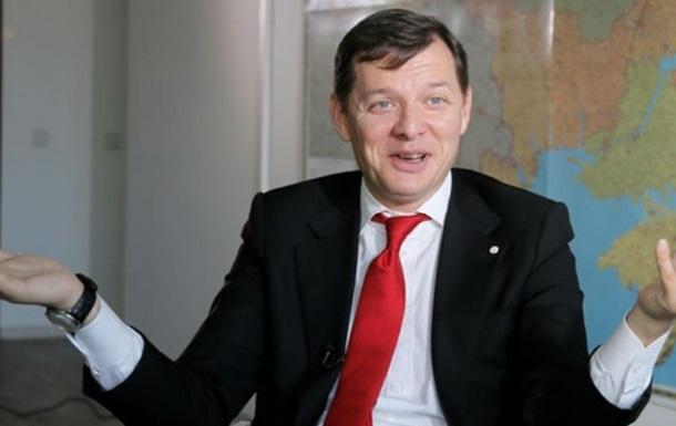 Украинскому депутату Ляшко аннулировали американскую визу