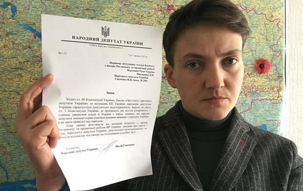 Савченко сообщила, что отказывается отдепутатской неприкосновенности