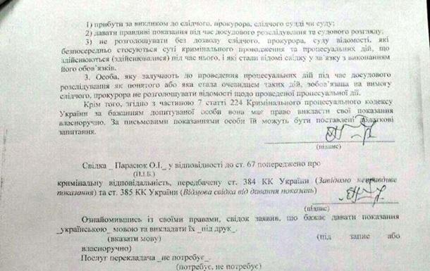 Брат Парасюка отримав 500 гривень за два дні